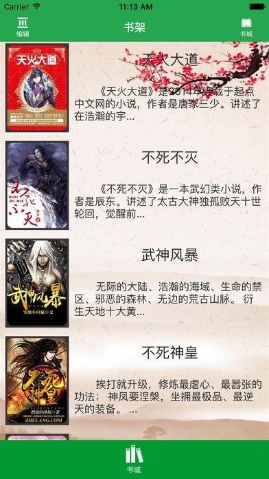 「天火大道」内置唐家三少全部作品 screenshot 1