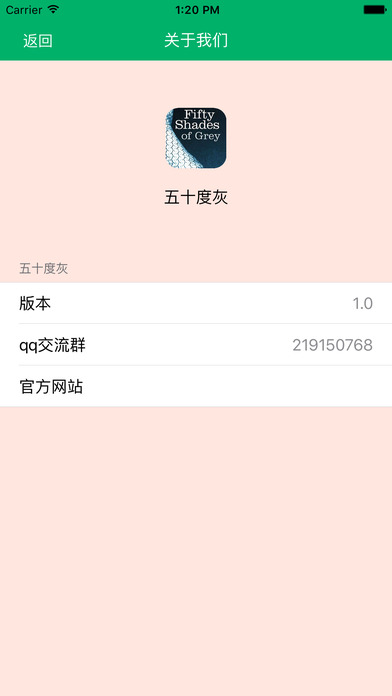 成人爱情电影原著小说「五十度灰」 screenshot 5