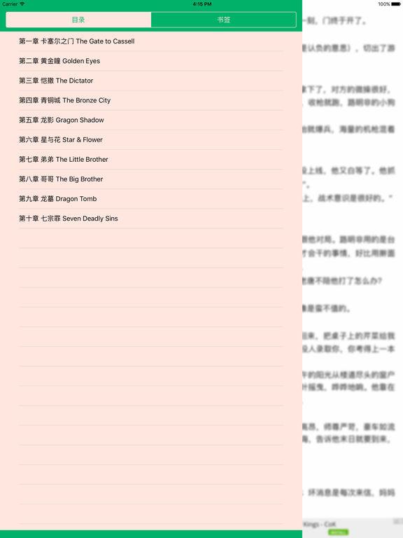 「龙族全集」江南作品精编版 screenshot 8