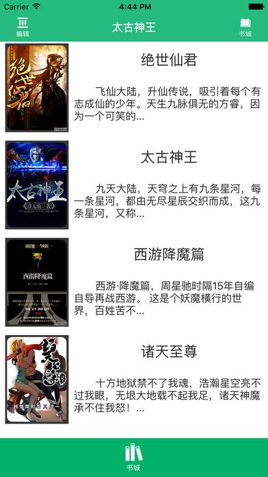 精选玄幻修真小说:太古神王 screenshot 1
