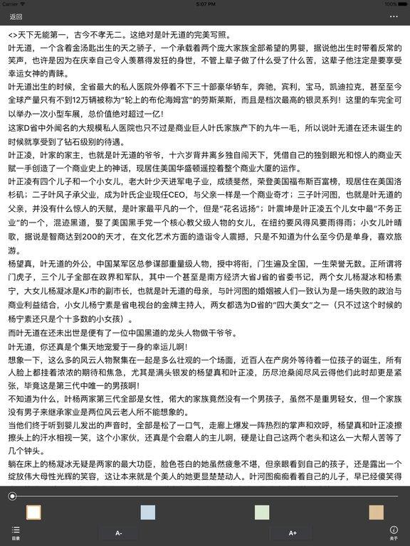 特种兵痞在校园:精选都市娱乐小说 screenshot 6
