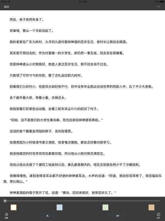 傲娇香魂:恐怖灵异小说爱好者必看! screenshot 6