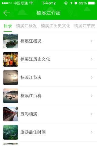 楠溪江旅游 - náhled