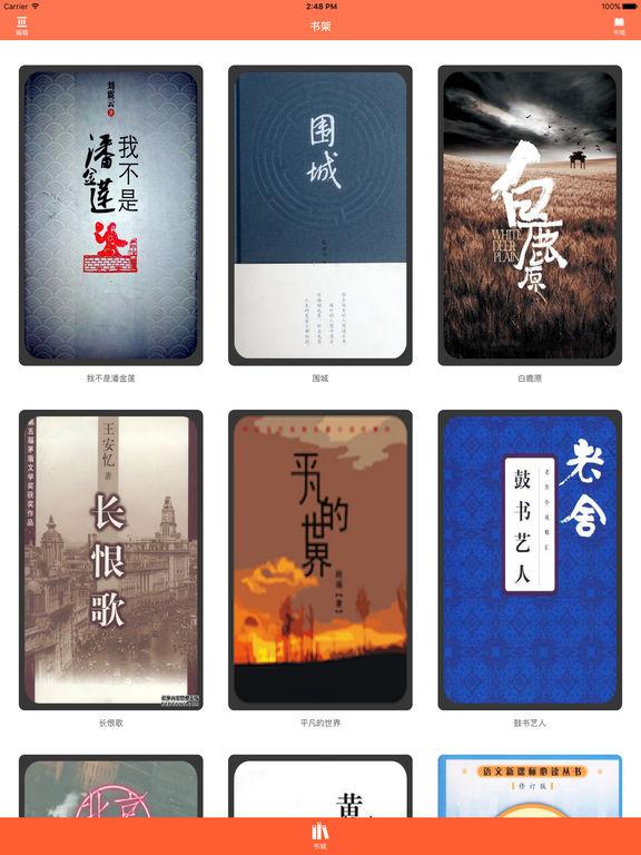 围城:钱钟书现代文学精选 screenshot 4