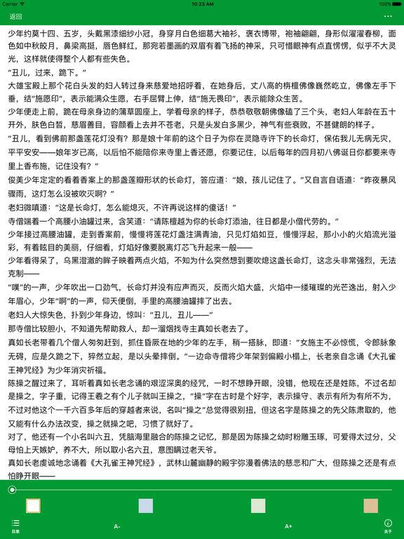 上品寒士:寒门少年步步攀升【励志】 screenshot 8