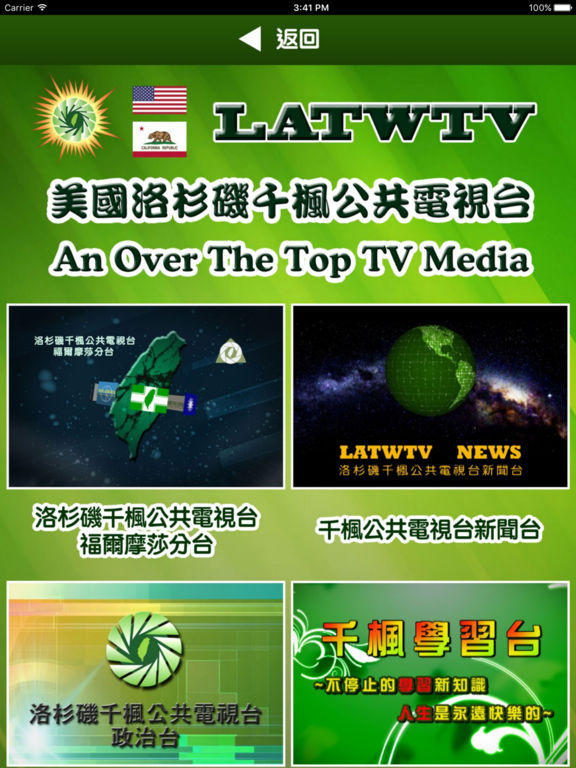 LATWTV app screenshot 5