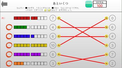 はじめてのさんすう(たしざん) FVD screenshot 2