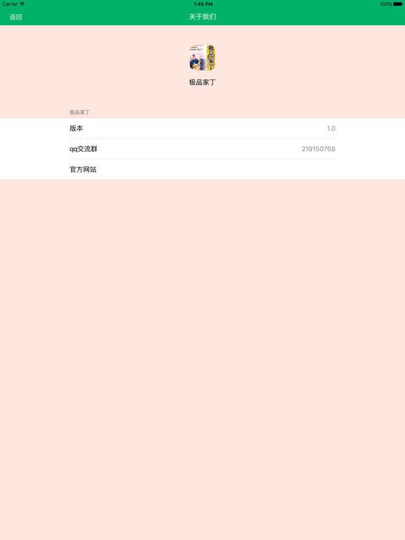 「极品家丁」人气电视剧原著小说 screenshot 10
