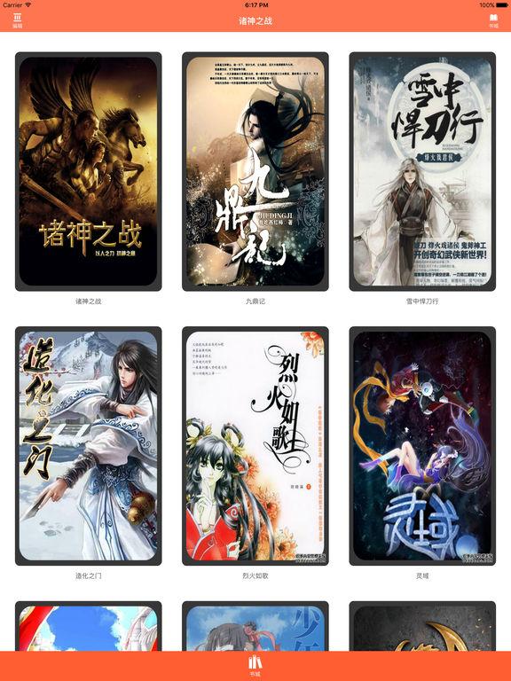 黄易著玄幻武侠系列:诸神之战 screenshot 4