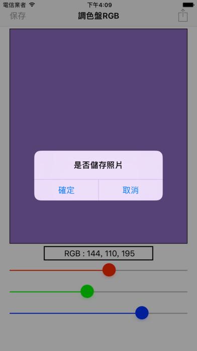 調色盤RGB screenshot 2