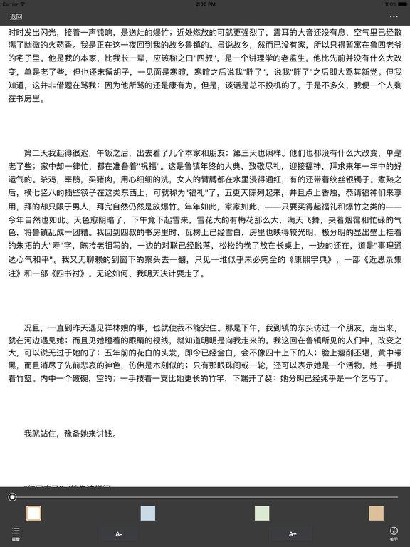 彷徨—鲁迅当代文学经典 screenshot 6