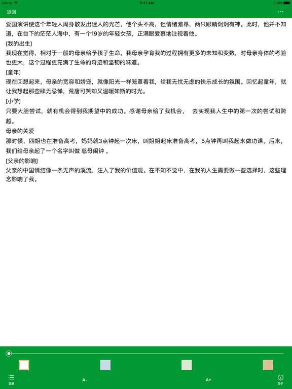 世界因你不同:李开复自传 screenshot 6