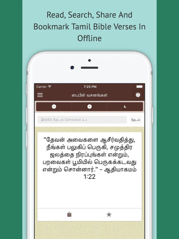 Tamil Bible - Offline - BibleApp4All screenshot 9
