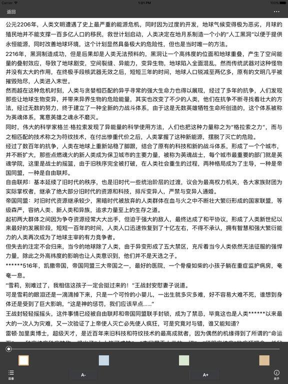 精选异界大陆热血小说:斗战狂潮 screenshot 6