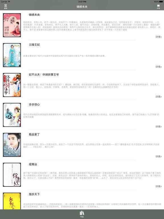 锦绣未央—庶女有毒 screenshot 4