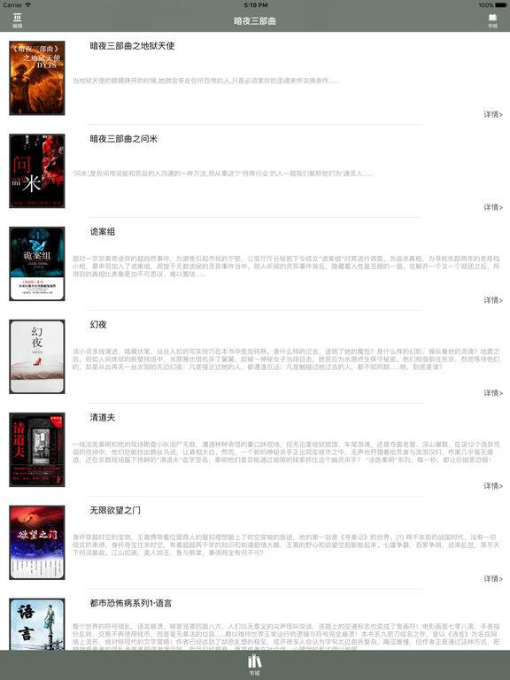 暗夜三部曲:【问米|地狱天使|断足鸟】 screenshot 4