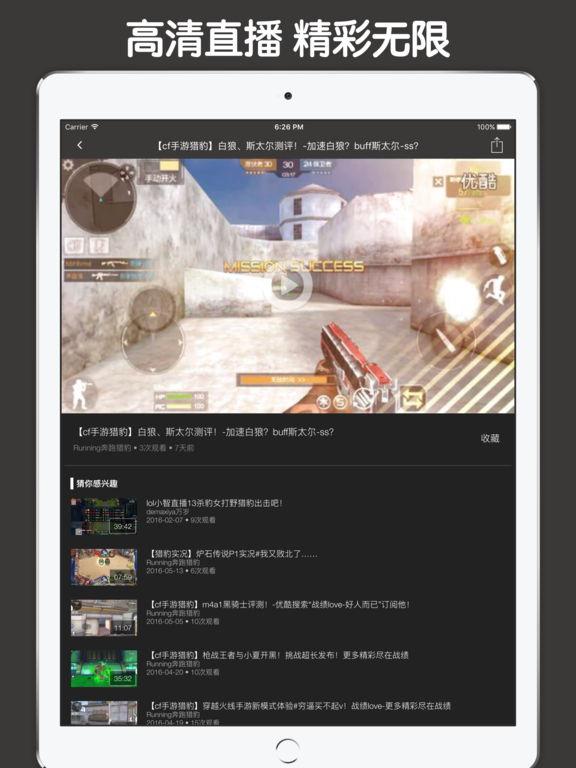 视频直播盒子 For 穿越火线:枪战王者 screenshot 8
