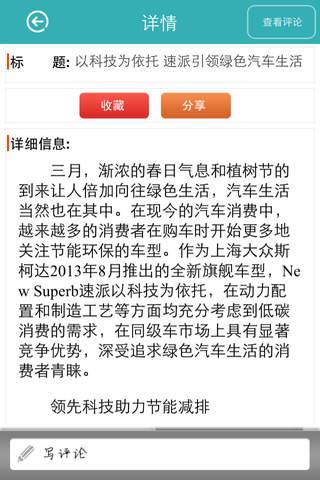 浙江汽车服务网 - náhled