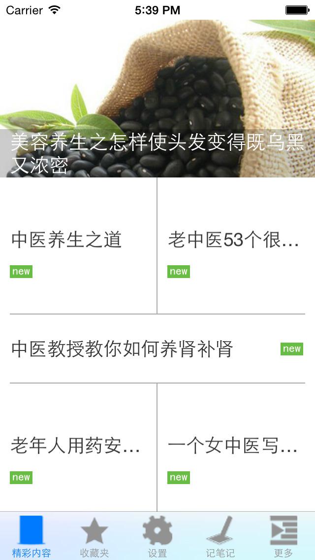 健康常识大汇总 screenshot 4
