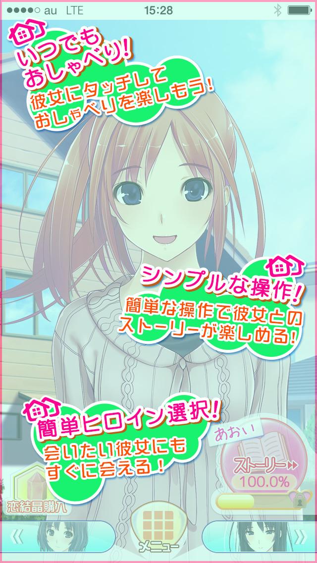 ようこそ!ファミーユへ~無料恋愛シミュレーションゲーム~ screenshot 3