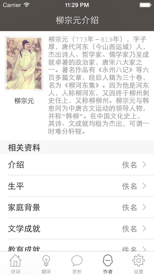 柳宗元全集 - 柳宗元古诗词全集翻译鉴赏大全 screenshot 4