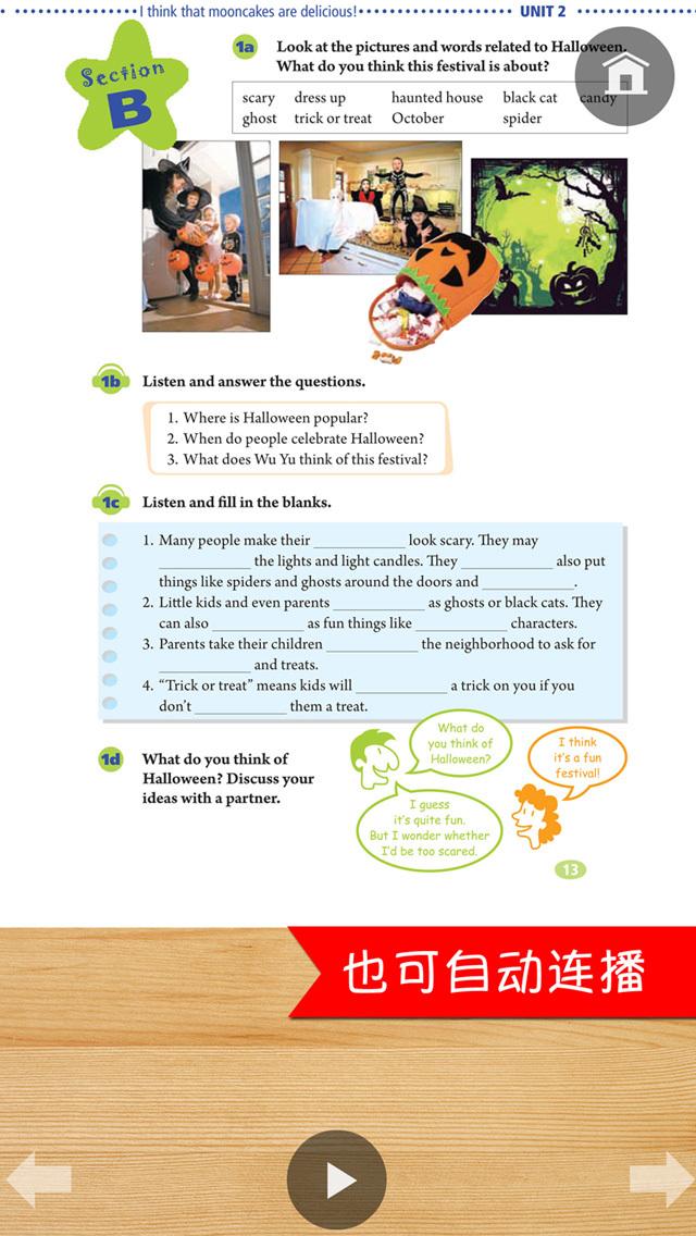同步教材点读机-人教版 (新目标) 初中英语九年级全册 screenshot 3