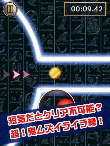 鬼ムズ!イライラ棒 screenshot 6
