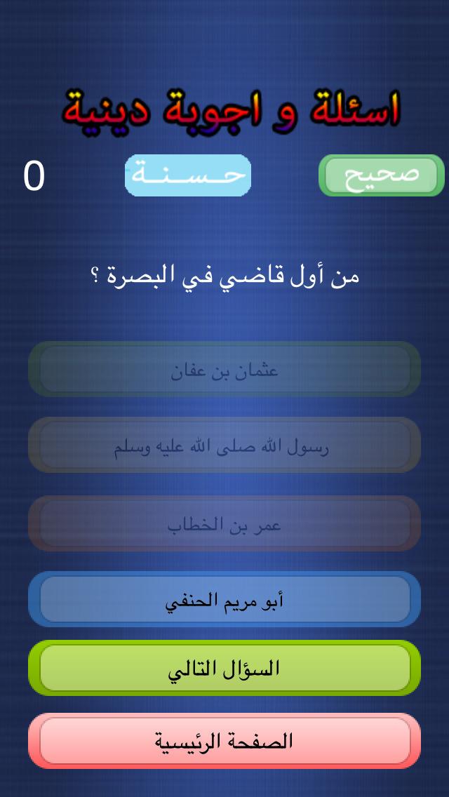 اسئلة واجوبة دينية الاسلام سؤال وجواب Apps 148apps