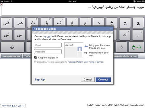 Arabic Keyboard For iPad screenshot 1