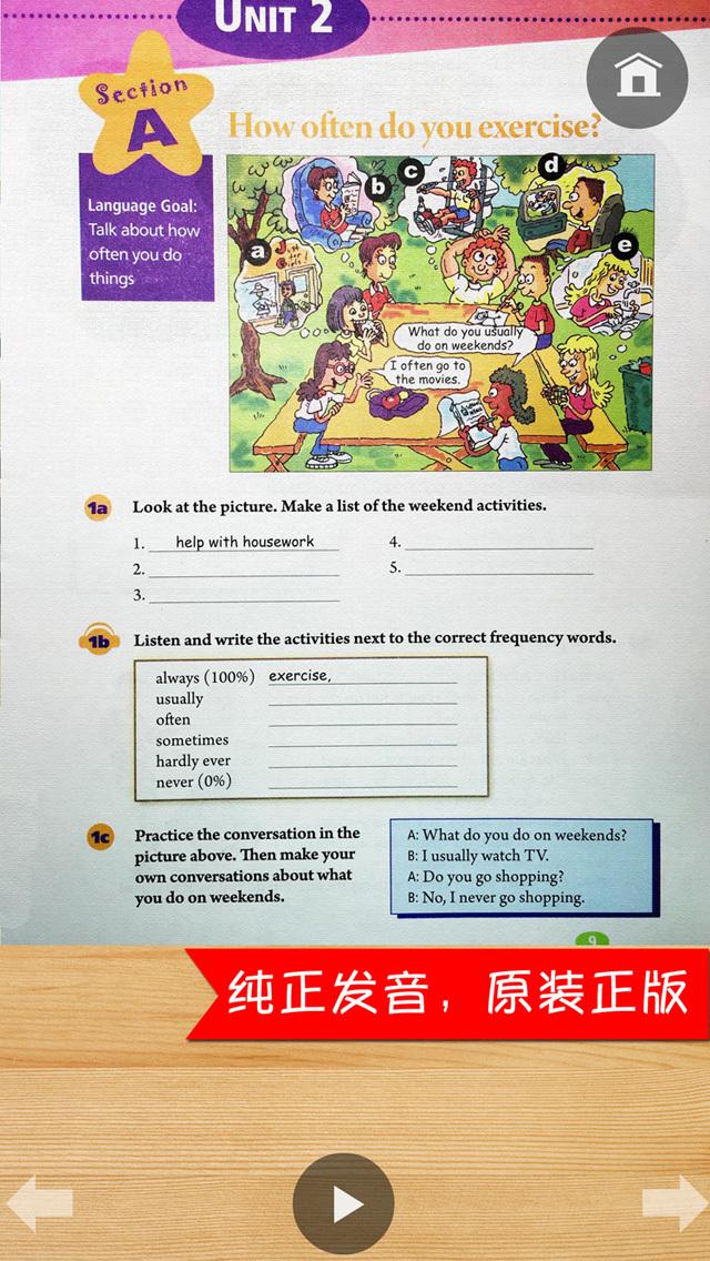 同步教材点读机-人教版 (新目标) 初中英语八年级上册 screenshot 5