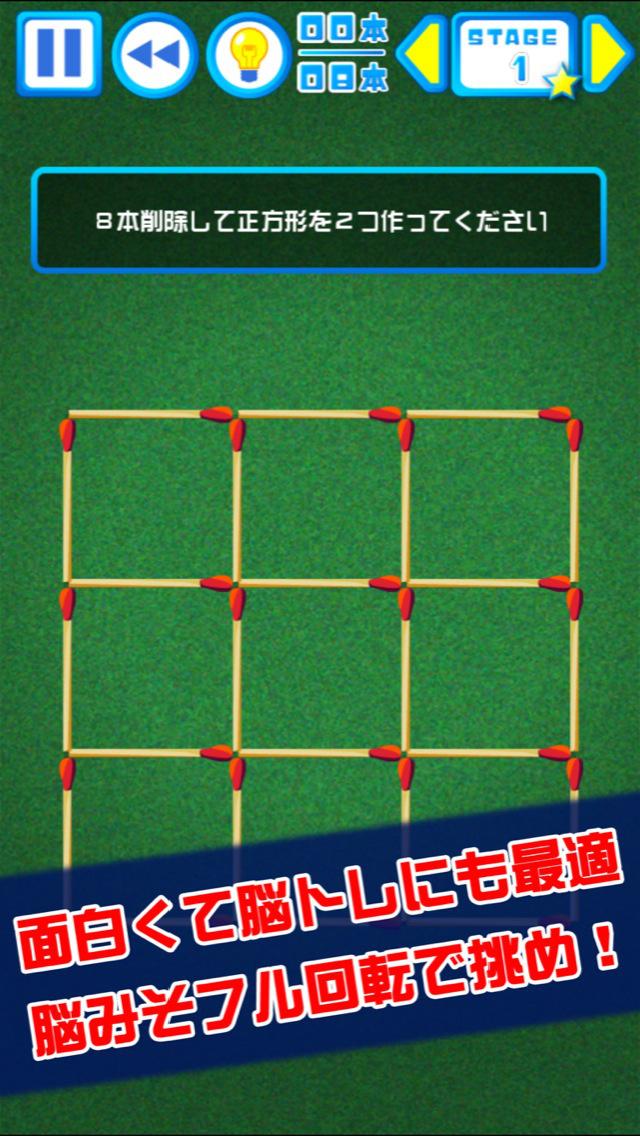 激ムズマッチ棒パズル100 screenshot 2