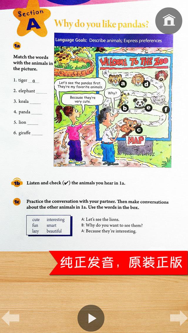同步教材点读机-人教版新目标初中英语七年级下册 screenshot 4