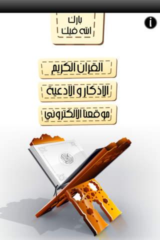 الشيخ عبد الباسط عبد الصمد القرآن الكريم تجويد al  - náhled