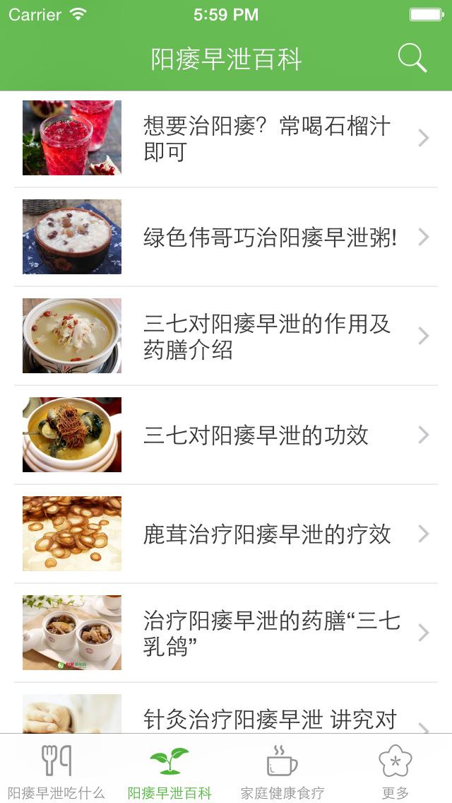 阳痿早泄养生食疗百科 screenshot 2