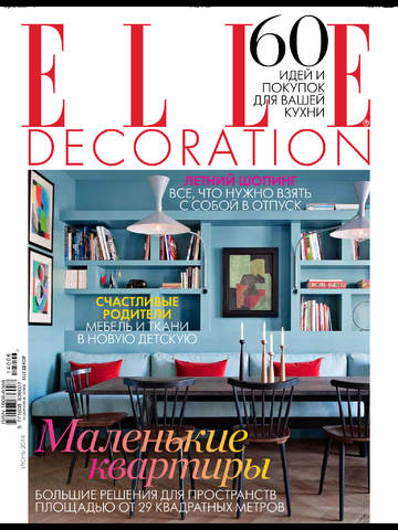 Elle Decoration Russia screenshot 6