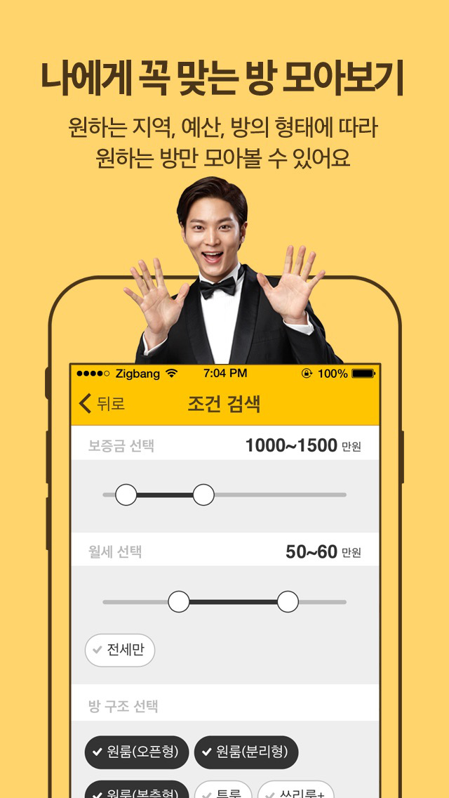 how to backup iphone to computer 직방 오피스텔 원룸 투룸 부동산 앱 free iphone amp app market 18578