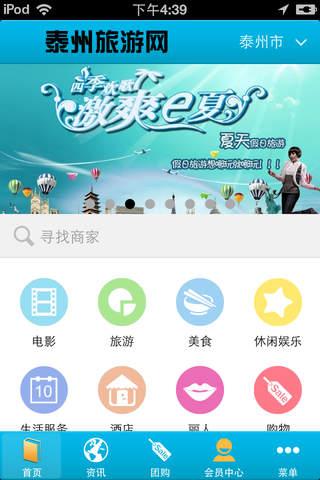 泰州旅游网 - náhled