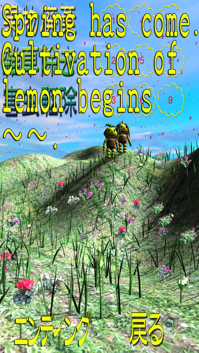 Len-chan's Lemon Field Clean screenshot 1