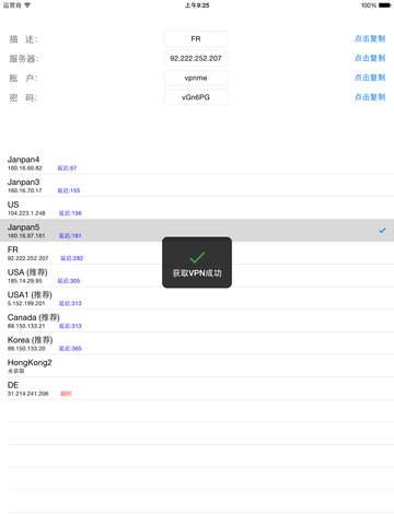 FreeVPN-免费少广告有情怀的PPTP全平台通用科学上网VPN screenshot 5