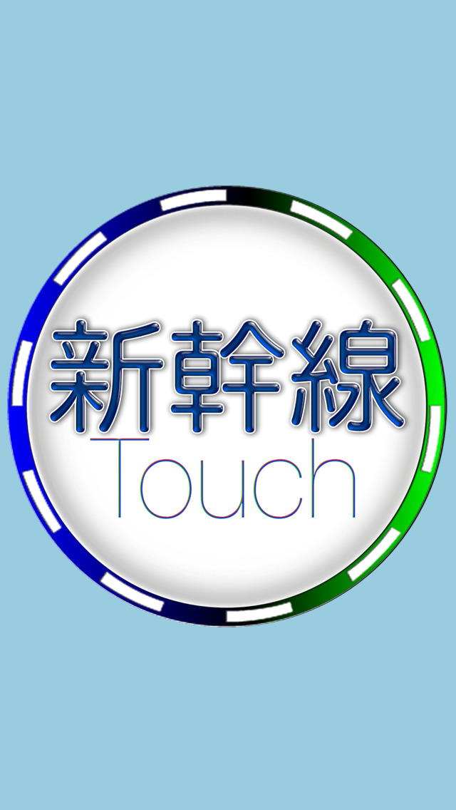 Shinkansen Touch screenshot 3
