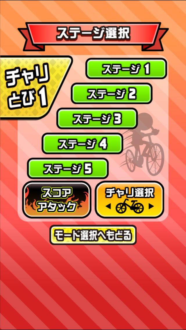 鬼ムズ!チャリ名人 〜チャリゲームの決定版!〜 screenshot 5