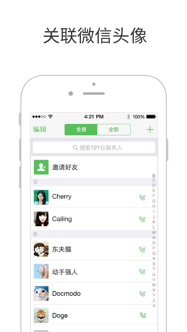微信电话本——高清通话 screenshot 3