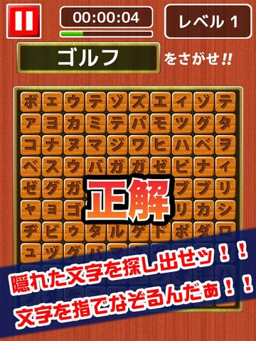 激ムズ文字探し100 screenshot 7