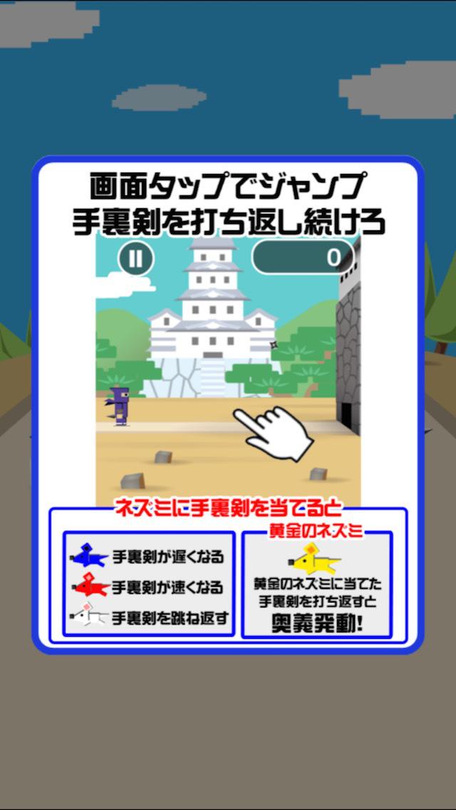 忍者ピンポン screenshot 5