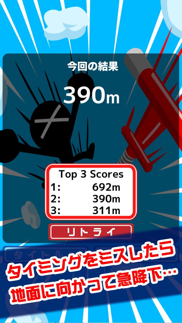 空中ホッピング screenshot 3