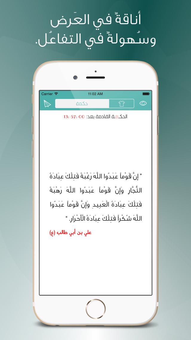 حكمة - مجّاني screenshot 1