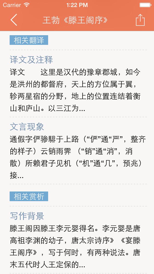 王勃全集 - 初唐四杰之首王勃古诗文全集翻译鉴赏大全 screenshot 3