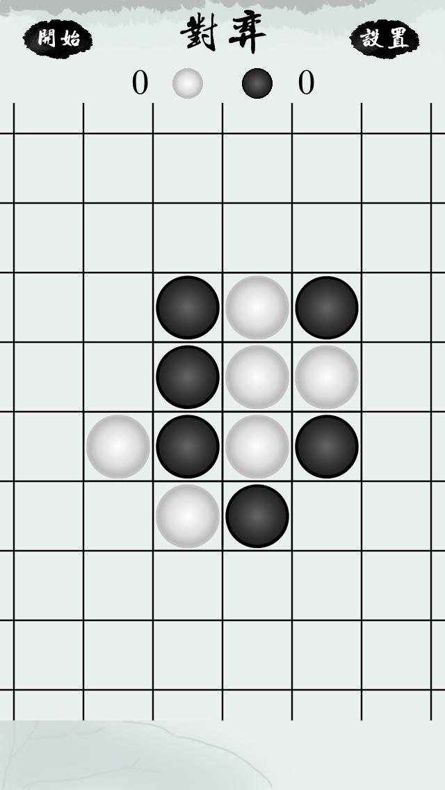 五子棋 水墨风 screenshot 1
