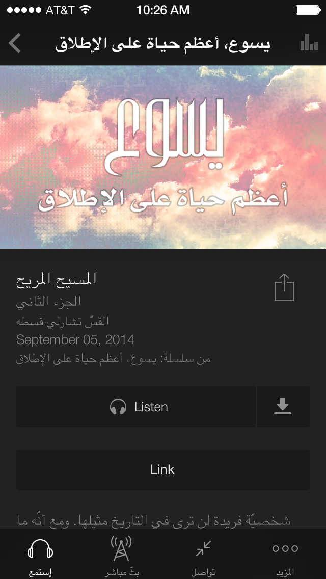 Arabic Insight For Living screenshot 3