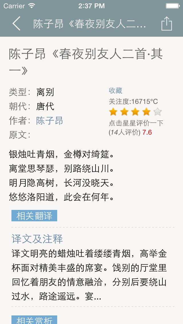 陈子昂全集 - 诗骨陈子昂古诗文全集翻译鉴赏大全 screenshot 3